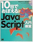 10日でおぼえるJavaScript入門教室