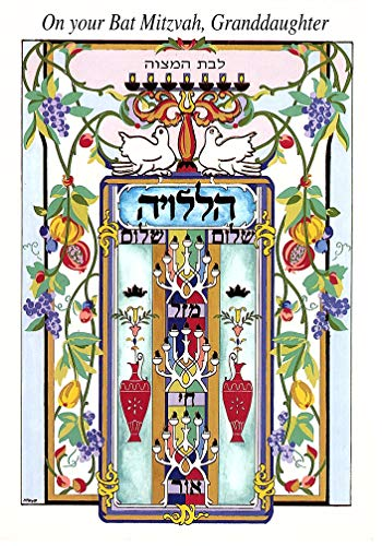 1 Bat Mitzvah Greeting Card