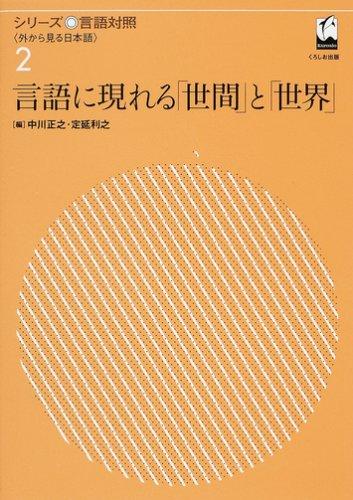 言語に現れる「世間」と「世界」 (シリーズ言語対照〈外から見る日本語〉 (2))