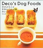 Deco's Dog Foods―犬がよろこぶ手作りごはん50のレシピ