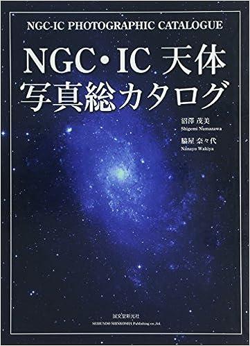 NGC・IC天体写真総カタログ | 沼...