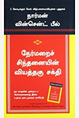 The Power of Positive Thinking  (Tamil) Kindle Edition