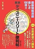 東京ディズニーリゾート便利帖(堀井 憲一郎)