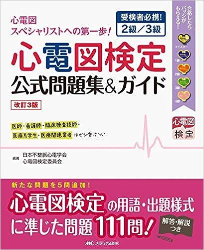 Book's Cover of 改訂3版 心電図検定公式問題集&ガイド: 受検者必携! 2級/3級 (日本語) 単行本 – 2018/4/5