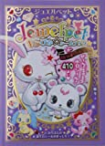 Jewelpet Birthstone Collection Jewel Pet Kira Pika Seal Book