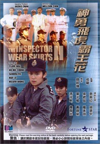 the-inspector-wears-skirts-ii