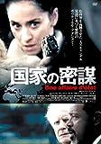 [DVD]国家の密謀 [DVD]
