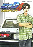 Initial D ARCADE STAGE 4 public road fastest Manual (Kodansha game BOOKS)
