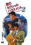 僕のセクシャルハラスメント 2 [DVD]
