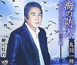 Ichiro Toba - Umi No Sakimori -Umi Wo Mamoru Otoko Tachi Ni Sasageru Uta- / Misaki No Todai [Japan CD] CRCN-1925