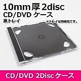10mm厚 2Discケース  100枚セット トレイ色:黒