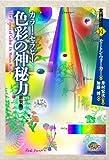 カラー・セラピー―色彩の神秘力 (実践講座)