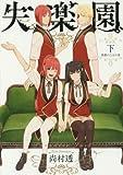 新装版 失楽園 下 ~楽園の乙女の章~ (ガンガンコミックスJOKER)