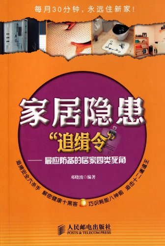 Hidden Danger of Home Furnishing: Four Dead Angles Need Most Precautions (Chinese Edition)