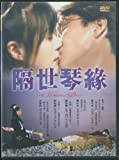The Gingko Bed Region 0 Import Cantonese & Mandarin W/Chinese & English Subs. 4:3 88 Minutes Universal Laser & Video Ltd.