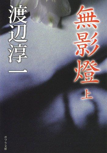 無影燈(上) (ポプラ文庫)