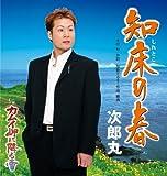 SHIRETOKO NO HARU / KAMUI MISAKI NI YUKI GA FURU