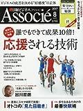 日経ビジネスアソシエ 2017年8月号