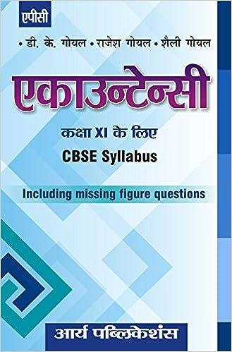 Accountancy (in Hindi) Class 11 (Haryana) byD.K. Goel(Author) 2017 Edition