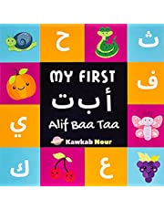 My First Alif Baa Taa: Arabic Language Alphabet Book For Babies, Toddlers & Kids Ages 1 - 3 (Paperback): Great Gift For Bilingual Parents, Arab Neighbors & Baby Showers