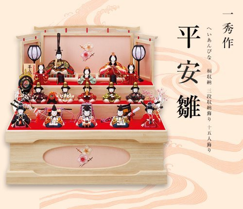 一秀 雛人形 桐収納 十五人飾り 平安雛 間口(横幅)60cm 13issd-24   B00ARBJBUC