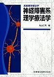 系統理学療法学神経障害系理学療法学