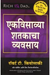 The Business of the 21St Century (Marathi) Kindle Edition