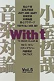With t―小室哲哉音楽対論〈Vol.5〉THE FINAL