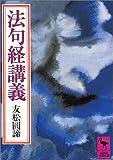 法句経講義 (講談社学術文庫)