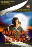 Babycart In The Land Of Demons [DVD]