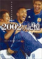 ワールドカップ日本代表 2002の記憶 [日本サッカー協会オフィシャル写真集]