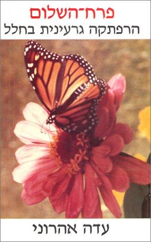 Perah Ha Shalom (Peace Flower, in Hebrew) (Hebrew Edition) Ada Aharoni