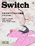 SWITCH Vol.31 No.12 ◆ スタジオジブリという物語