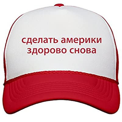 Russian Make America Great Again: Snapback Mesh Trucker Hat