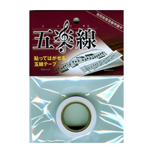 gorakusen-removable-staff-tape-12mm-wide-japan-import