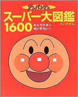 キャラクター 図鑑 アンパンマン 言葉が覚えられる絵本「アンパンマンことばずかん」