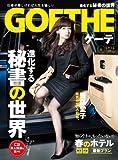 GOETHE (ゲーテ) 2012年 06月号 [雑誌]