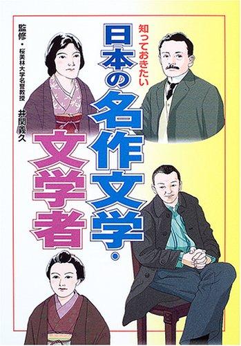 知っておきたい日本の名作文学・文学者