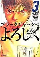 ブラックジャックによろしく(3) (モーニングKC (849))