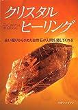 クリスタルヒーリング―永い眠りからさめた自然石が人間を癒してくれる (ガイアブックス)