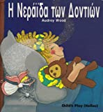 The Tooth Fairy (Greek Edition)