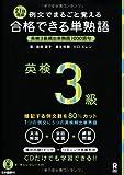 CD付 例文でまるごと覚える 21日完成 合格できる単熟語 英検3級 (例文でまるごと覚える 合格できる英検単熟語シリーズ)