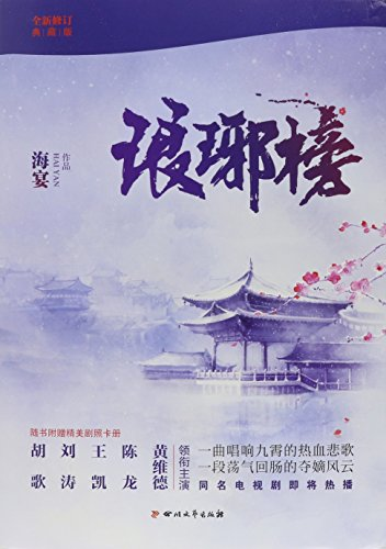 Nirvana in Fire (Chinese Edition)