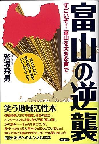 富山の逆襲 (笑う地域活性本) | ...
