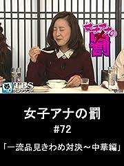 女子アナの罰 #72「一流品見きわめ対決〜中華編」