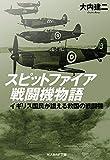 スピットファイア戦闘機物語 イギリス国民が讃える救国の戦闘機 (光人社NF文庫)
