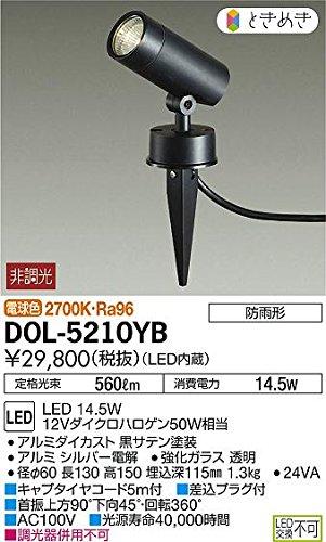 大光電機(DAIKO) LEDアウトドアスポット (LED内蔵) LED 14.5W 電球色 2700K DOL-5210YB B073VGDWMH 13866