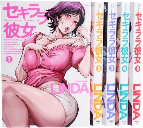 セキララ彼女 コミック 1-5巻 セット (ジェッツコミックス)