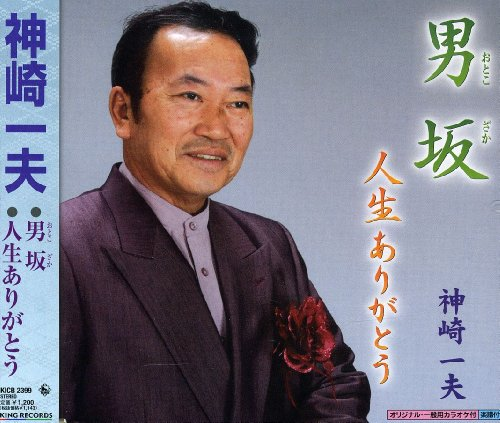 Otoko Zaka/Jinsei Arigato