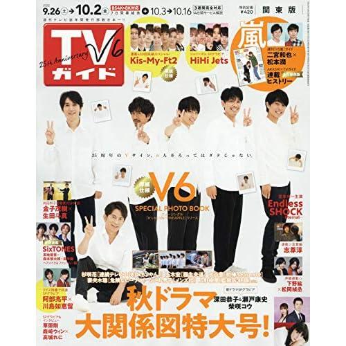 週刊TVガイド 2020年 10/2号 表紙画像